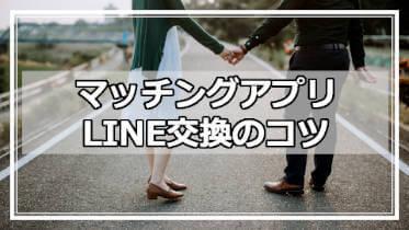 マッチングアプリのLINE交換:タイミングや交換の誘い方のまとめ