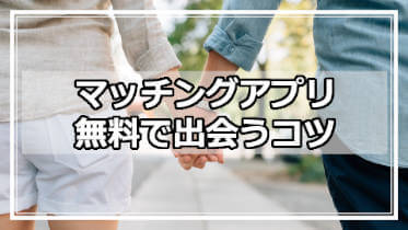 無料で女性と出会う方法:マッチングアプリの禁断の使い方