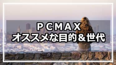 PCMAXはどんなマッチングアプリ?どんな人にオススメ?
