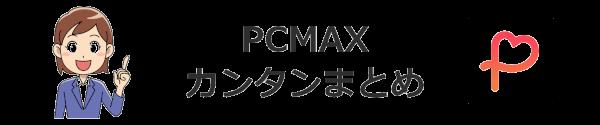 5分でわかる!PCMAXはこんな人にオススメ!カンタン解説